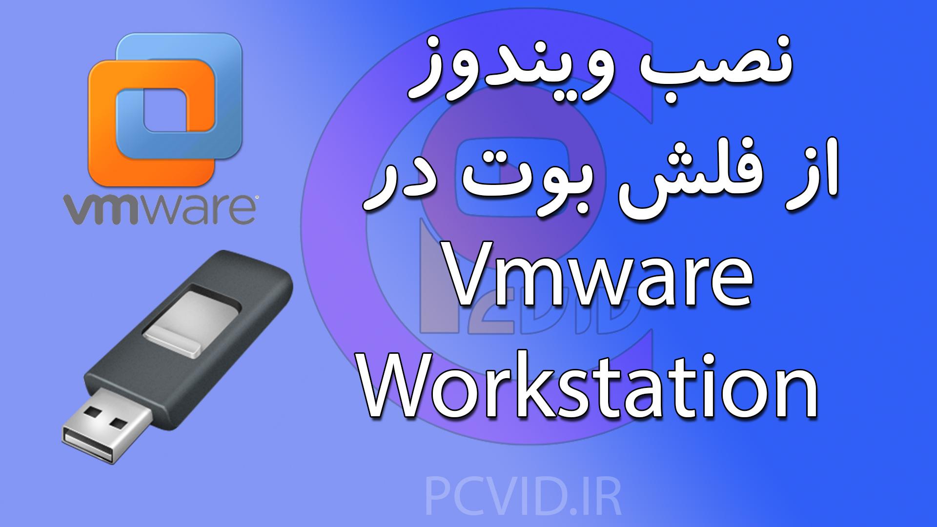 نصب ویندوز با استفاده از فلش بوت در vmware