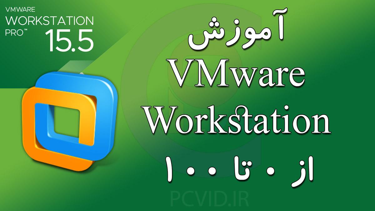 آموزش vmware workstation از 0 تا 100