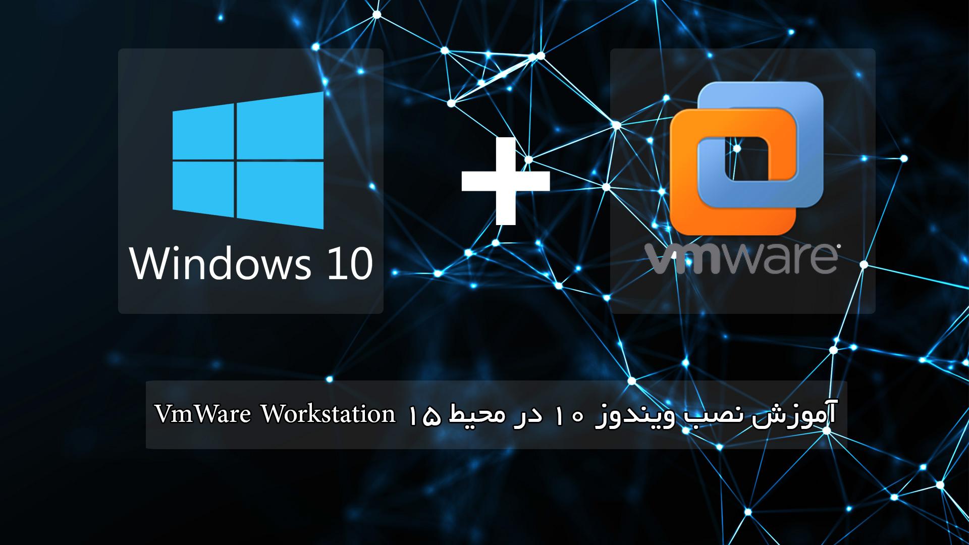 آموزش نصب ویندوز10 در vmware workstation