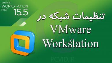 تنظیمات شبکه vmware workstation