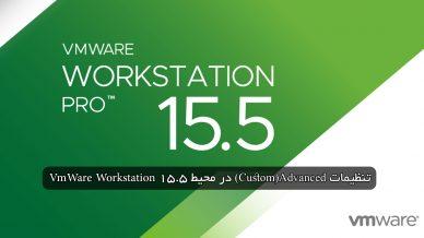 آموزش تنظیمات پیشرفته vmware workstation custom