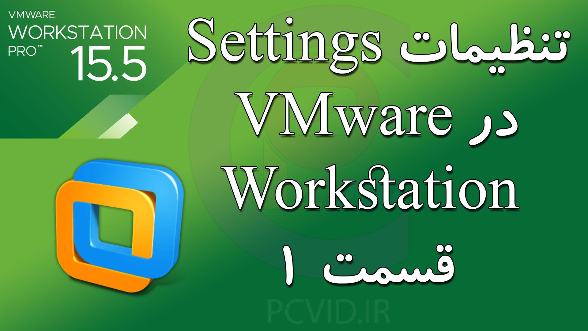 تنظیمات settings vmware
