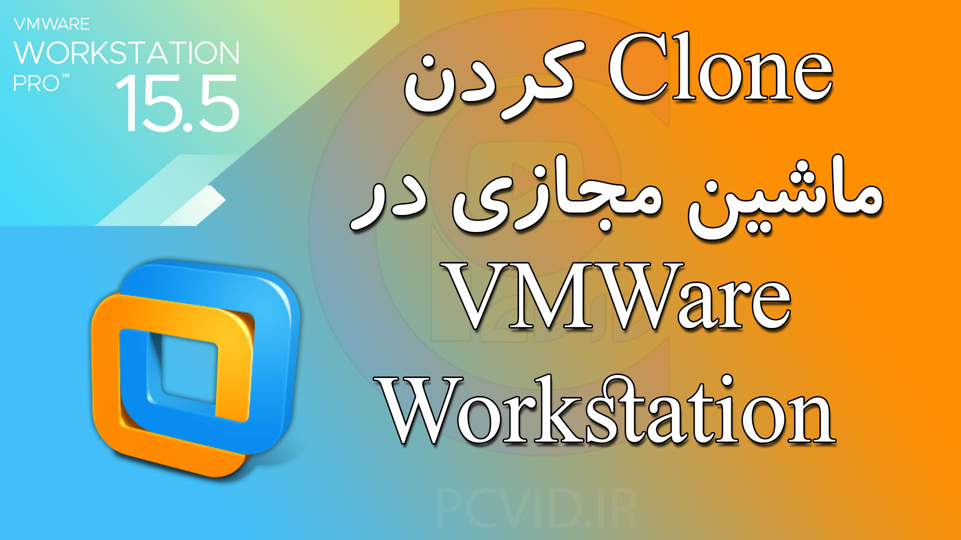 ساخت Clone در vmware workstation